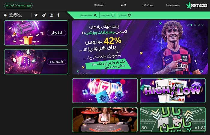 سایت پیش بینی فوتبال معتبر ایرانی