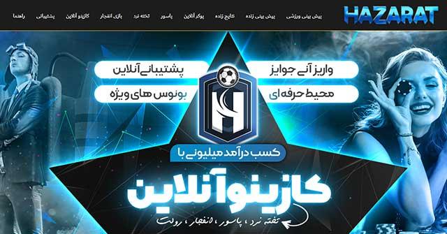 سایت شرط بندی و کازینوی آنلاین حضرات - (سایت Hazarat)