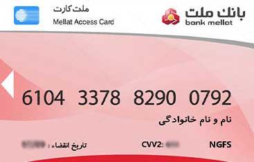 کارت بانکی برای احراز هویت خرید ووچر پرفکت مانی