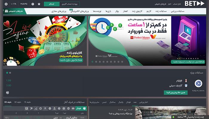 سایت شرط بندی ایرانی بت فوروارد