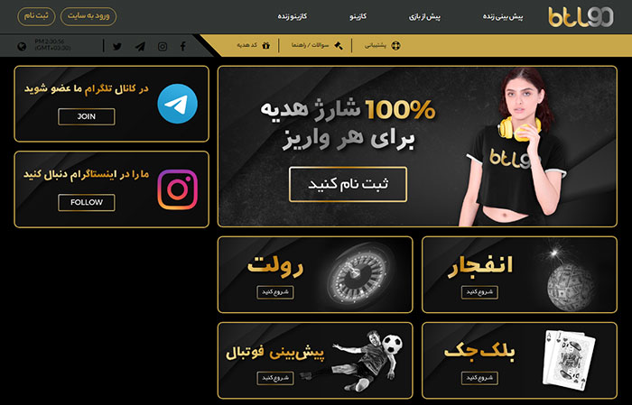 سایت شرط بندی ایرانی BTL90