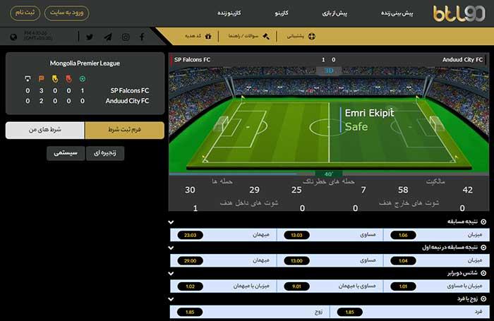سایت پیش بینی زنده فوتبال