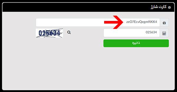 آموزش شارژ حساب کاربری از طریق کد هدیه سایت BTL90 برای شرط بندی در پیش بینی فوتبال و بازی انفجار و رولت