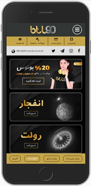 نمایش سایت BTL90 در گوشی