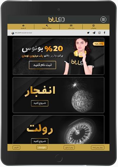 نمایش سایت BTL90 در تبلت
