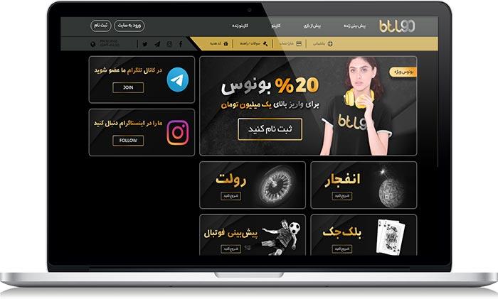 نمایش سایت BTL90 در رایانه