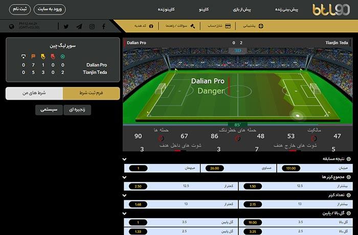پیش بینی فوتبال زنده در سایت شرط بندی BTL90