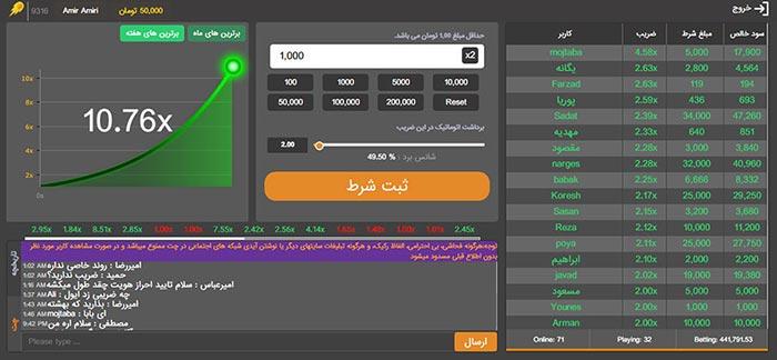 بازی انفجار سایت BTL90