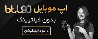 دانلود اپلیکیشن بازی انفجار سایت شرط بندی سایت BTL90 برای اندروید