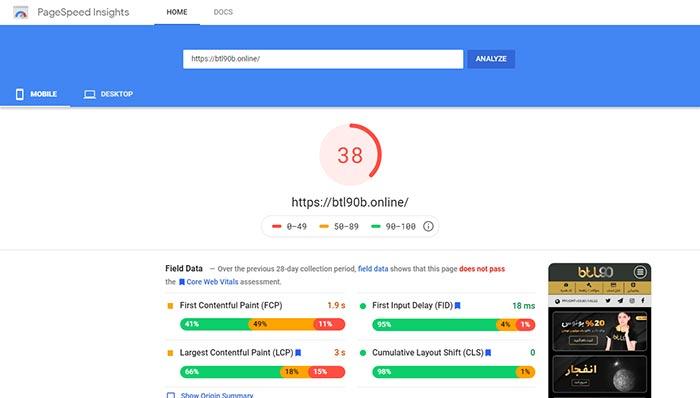 بررسی سایت BTL90 از نظر گوگل گوشی