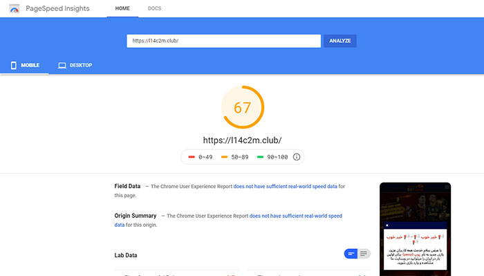 ارزیابی سایت بت لند توسط Google Mobile