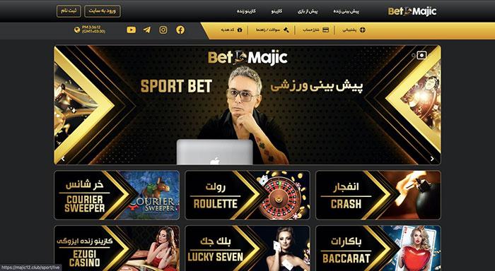 سایت شرط بندی شادمهر عقیلی بت مجیک Bet Majic