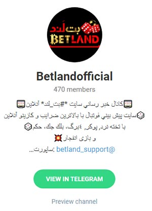 تلگرام سایت بت لند