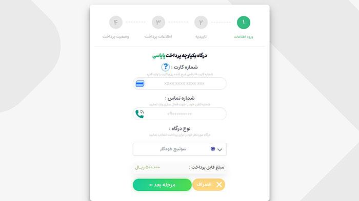 درگاه بانکی مستقیم در سایت شرط بندی معتبر ایرانی