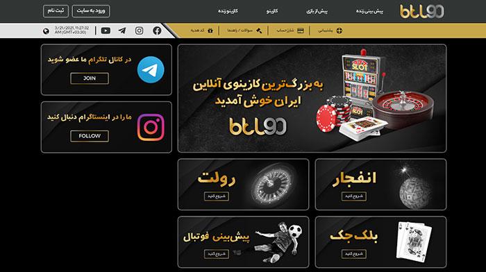 بهترین سایت شرط بندی و پیش بینی فوتبال در ایران