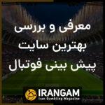 ایران گمبلینگ