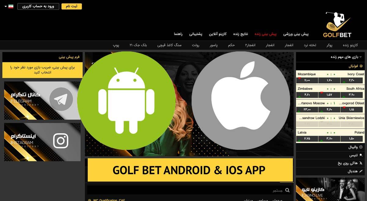 دانلود اپلیکیشن سایت golfbet